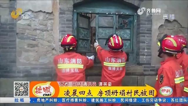 淄博:凌晨四点 房顶坍塌村民被困