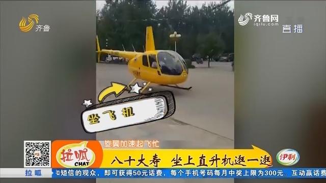 淄博:八十大寿 坐上直升机逛一逛