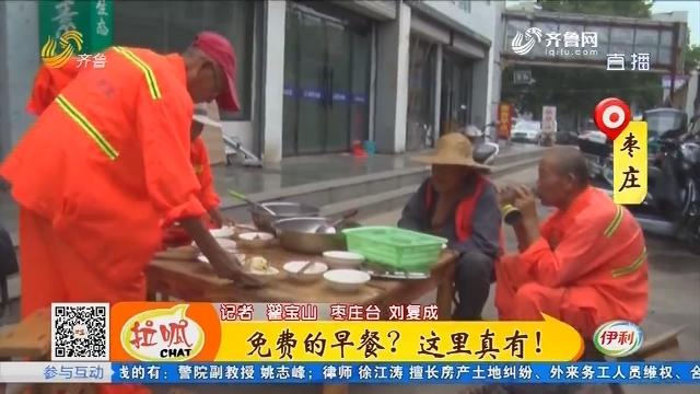 【凡人善举】枣庄:免费的早餐?这里真有!