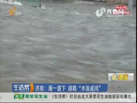 """济南:雨一直下 道路""""水流成河"""""""