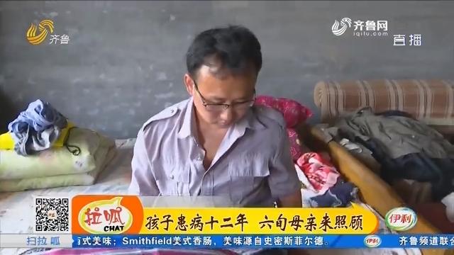 齐河:孩子患病十二年 六旬母亲来照顾