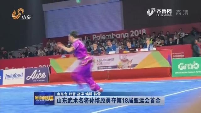 山东武术名将孙培原勇夺第18届亚运会首金