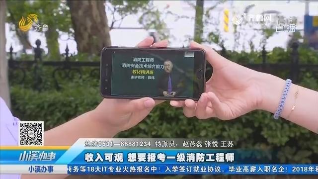 淄博:收入可观 想要报考一级消防工程师