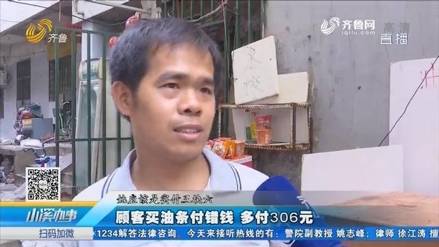 济南:顾客买油条付错钱 多付306元