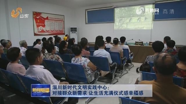淄川新时代文明实践中心:对接群众新需求 让生活充满仪式感幸福感