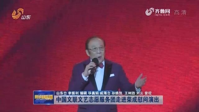中国文联文艺志愿服务团走进荣成慰问演出