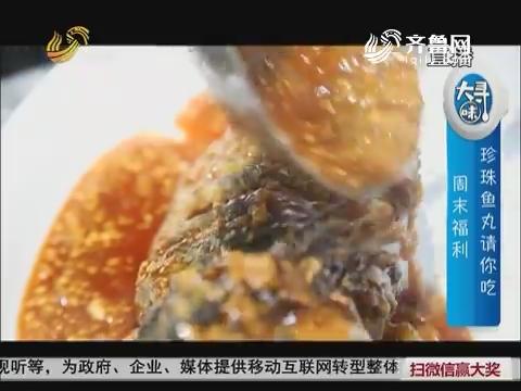 【大寻味】来滕州吃鱼!送十份招牌菜:珍珠鱼丸