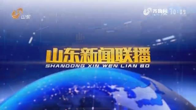 2018年08月19日山东新闻联播完整版
