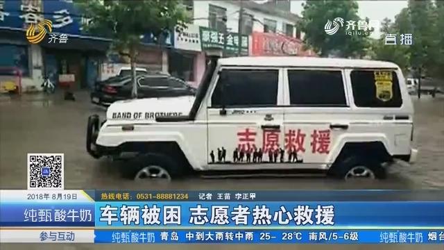 济南:车辆被困 志愿者热心救援