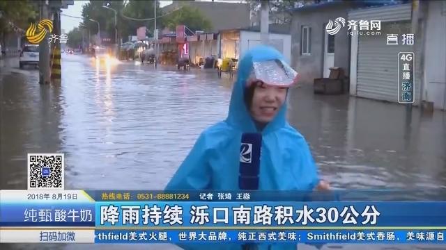 【4G直播】济南:降雨持续 泺口南路积水30公分