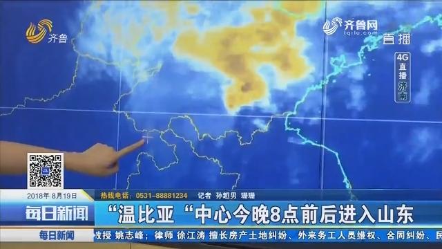 "【4G直播】""温比亚""中心8月19日晚8点前后进入山东"
