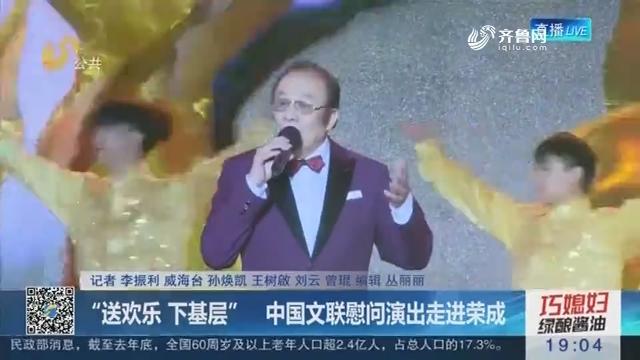 """""""送欢乐 下基层"""" 中国文联慰问演出走进荣成"""