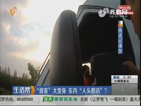 """潍坊:""""微客""""大变身 车内""""人头攒动""""?"""