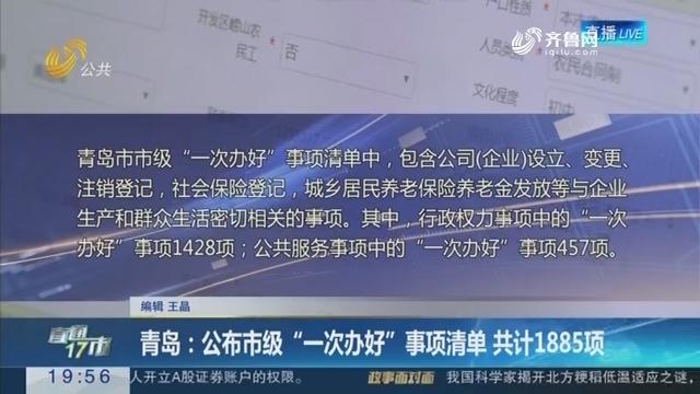 """【直通17市】青岛:公布市级""""一次办好""""事项清单 共计1885项"""