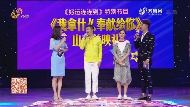 20180819《好运连连到》:《我拿什么奉献给你》龙都longdu66龙都娱乐首映礼