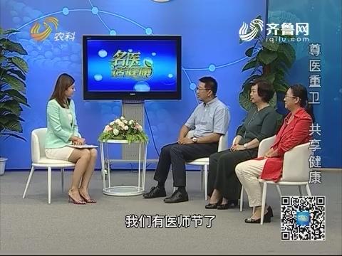 20180819《名医话健康》:尊医重卫 共享健康