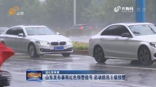 【温比亚来袭】山东发布暴雨红色预警信号 启动防汛Ⅱ级预警