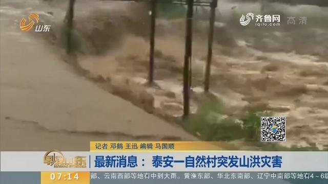 【闪电新闻排行榜】最新消息:泰安一自然村突发山洪灾害