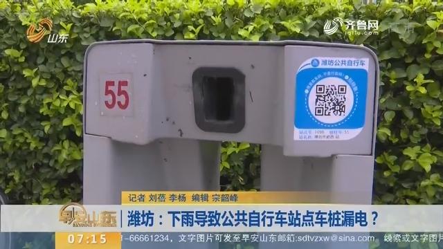 【闪电新闻排行榜】潍坊:下雨导致公共自行车站点车桩漏电?