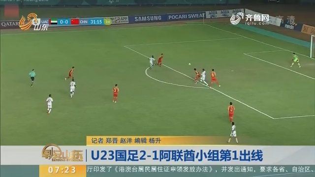 U23国足2-1阿联酋小组第1出线