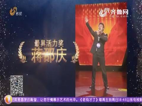 20180819《老有才了》:蒋邵庆——最具活力奖