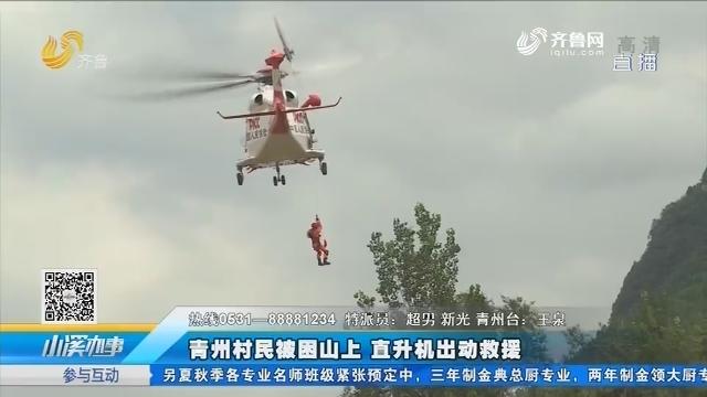 青州村民被困山上 直升机出动救援