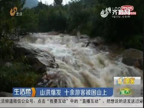 山洪爆发 十余游客被困山上