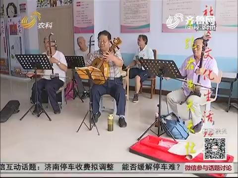 【文明的力量】莱芜: 文明实践中心里的老人艺术团