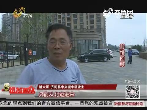 【商铺绿化带挡路追踪】齐河城管局:将改造俩口 10月底前动工