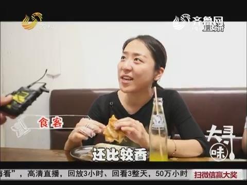 【大寻味】滕州菜煎饼老味才地道
