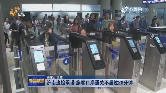 济南边检承诺 旅客口岸通关不超过20分钟