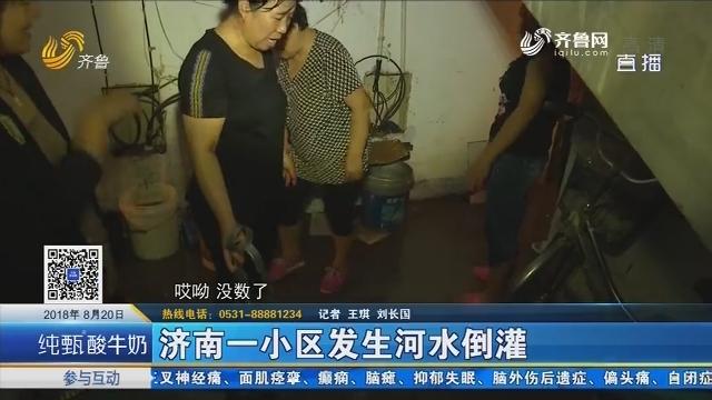 济南一小区发生河水倒灌