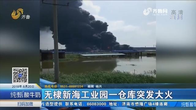 无棣新海工业园一仓库突发大火