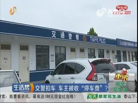 """【重磅】临沂:交警扣车 车主被收""""停车费""""?"""