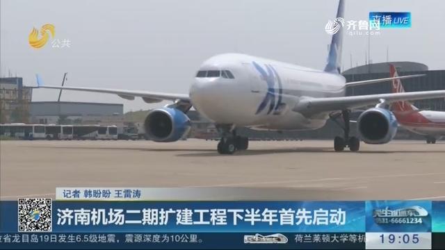 济南机场二期扩建工程下半年首先启动