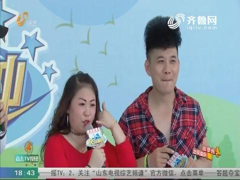 20180820《快乐向前冲》:丁喆现场飙舞 嗨翻全场