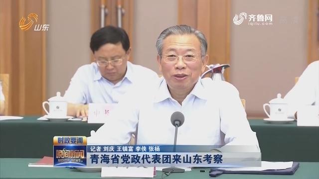 青海省黨政代表團來山東考察