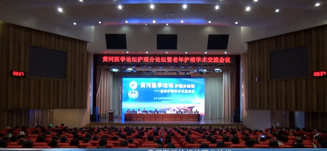 黄河医学论坛照顾护士分论坛暨老年照顾护士学术交换集会在烟台举行