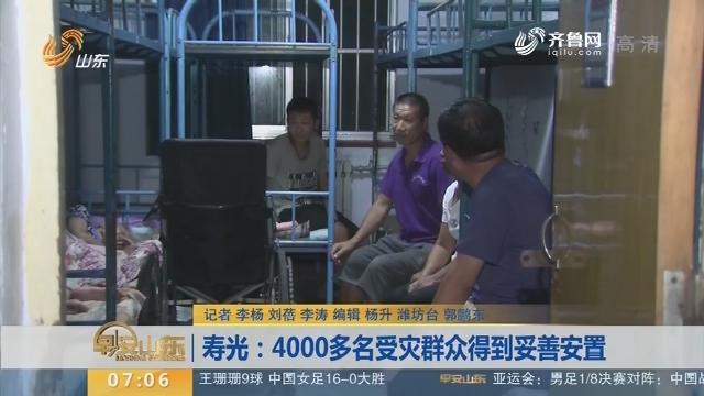 寿光:4000多名受灾群众得到妥善安置