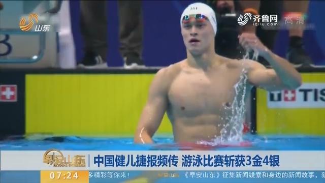 中国健儿捷报频传 游泳比赛斩获3金4银