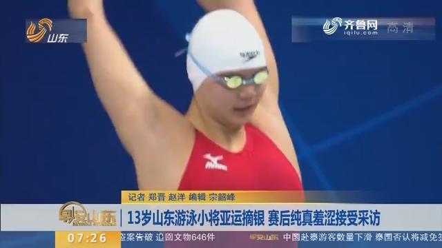 13岁山东游泳小将亚运摘银 赛后纯真羞涩接受采访
