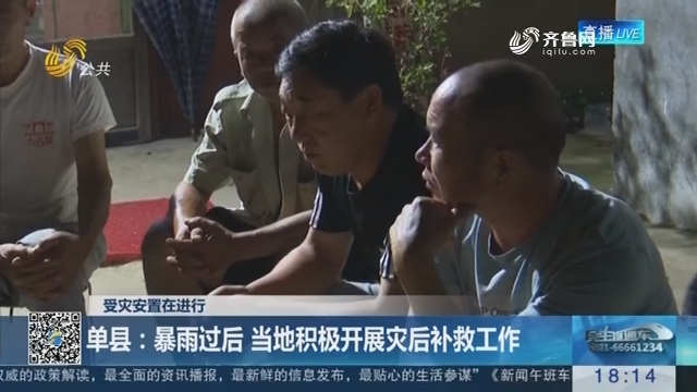 【受灾安置在进行】单县:暴雨过后 当地积极开展灾后补救工作