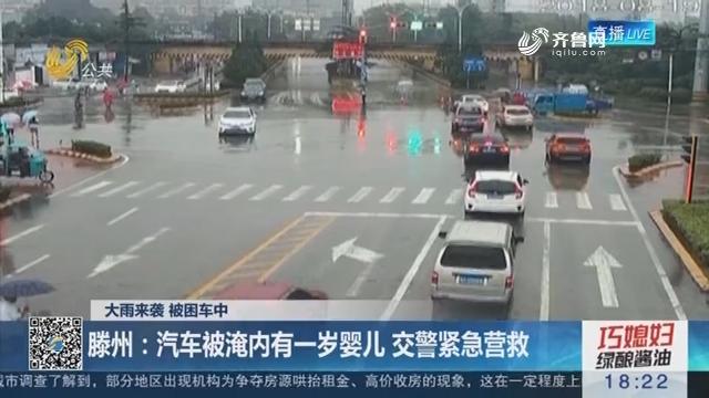 【大雨来袭 被困车中】滕州:汽车被淹内有一岁婴儿 交警紧急营救