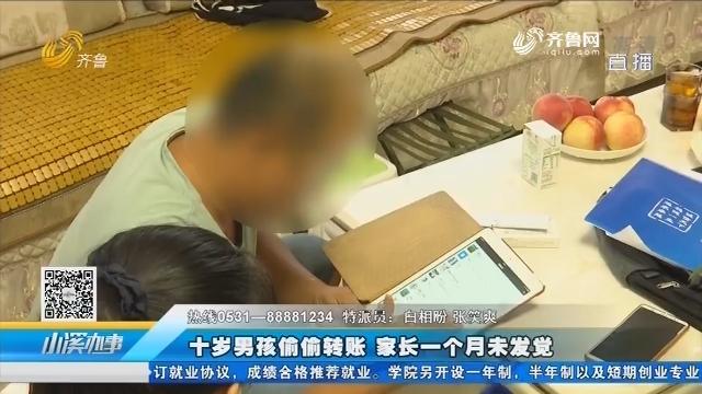 临沂:十岁男孩偷偷转账 家长一个月未发觉