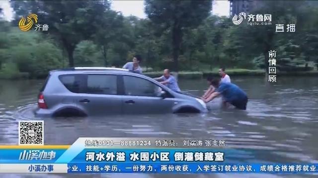 东平:河水外溢 水围小区 倒灌储藏室
