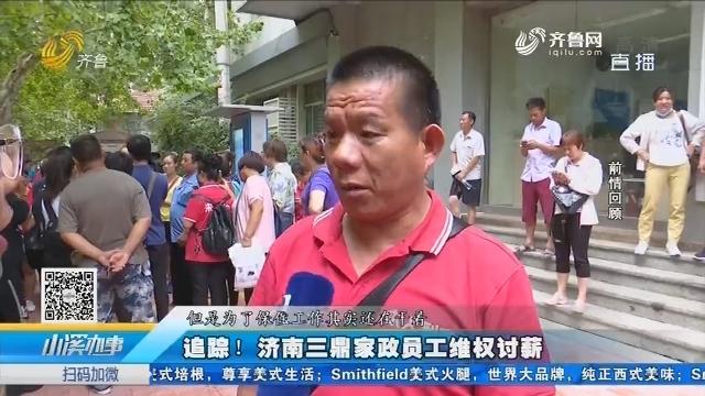 追踪!济南三鼎家政员工维权讨薪