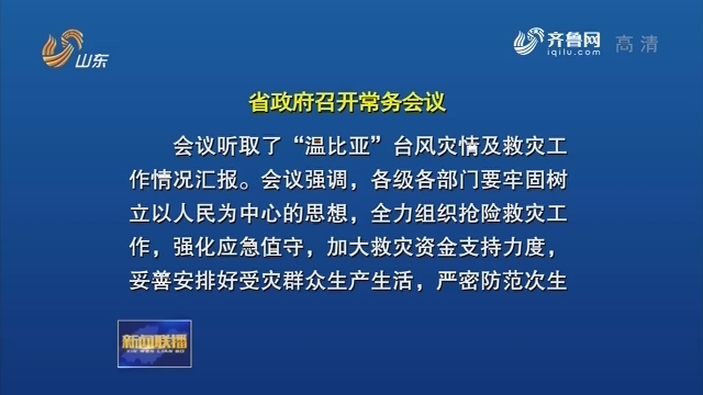 """省政府召开常务会议 安排部署""""温比亚""""台风过后的救灾等工作"""
