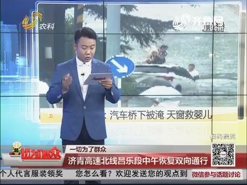 济青高速北线昌乐段中午恢复双向通行