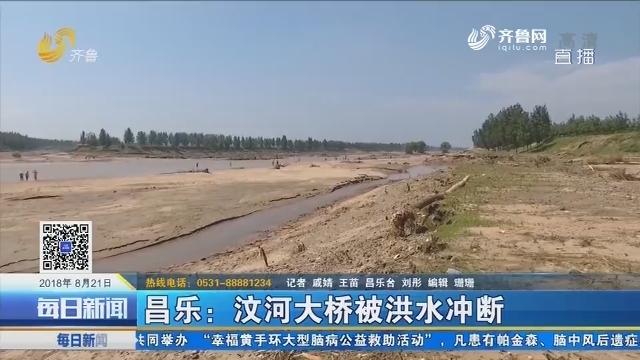 昌乐:汶河大桥被洪水冲断