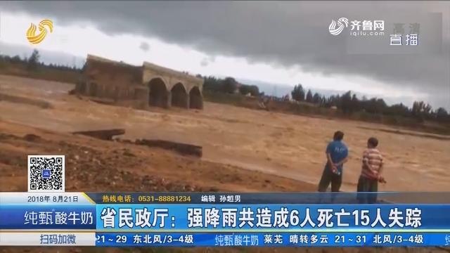 省民政厅:强降雨共造成6人死亡15人失踪